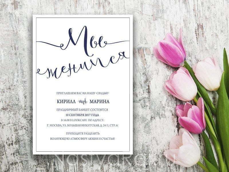 Приглашения на свадьбу тексты прикольные